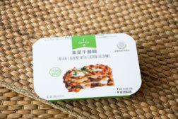 GAFELL veggie lasagne